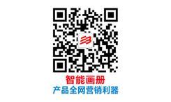 【万邦广告温州有限公司】电子画册