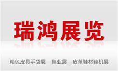【广州瑞鸿展览服务有限公司】国际箱包皮具手袋展览, 广州国际鞋业展, 广州国际鞋类皮革鞋材鞋机展