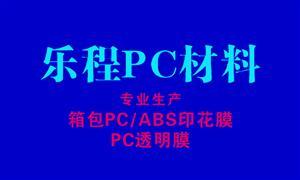【上海乐程PC材料有限公司】上海, 配件,膜片