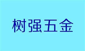 【佛山树强五金厂】广东,佛山, 配件,铝箱全套配件