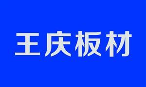 【王庆板材吸塑厂】河北,白沟, 配件,箱壳·板材,铝框皮条