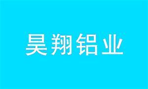 【东莞昊翔铝业】广东,东莞,配件,铝框·铝管
