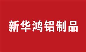 【广东省清远新华鸿铝制品】广东,清远,配件,铝框