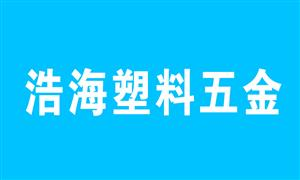 【佛山浩海塑料五金制品有限公司】广东,佛山,配件,拉杆,手把,脚轮