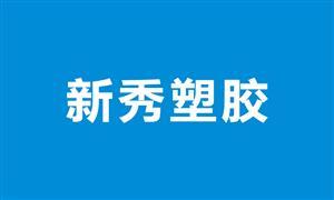 【雄县新秀塑胶有限公司 】河北,白沟,配件,膜片
