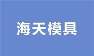【温州海天模具厂】浙江,温州,,模具,拉杆模具,脚轮模具