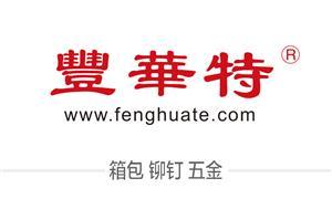 【瑞安市丰华特铆钉有限公司】浙江,温州,瑞安, 配件,铆钉