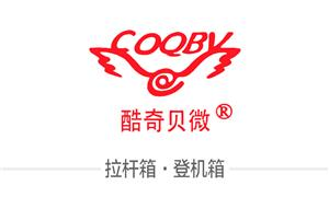 【Baoding COQBV bags Manufacturing Co.,Ltd.】【贸易出口】
