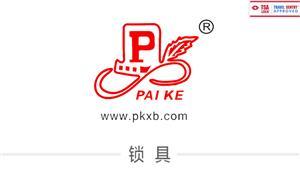 【温州市派克箱包有限公司】浙江,温州, 配件,锁具,TSA