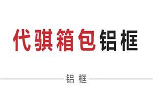 【东莞市中堂代骐箱包五金制品厂】广东,东莞, 配件,铝框
