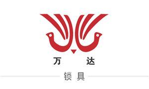 【温州瓯海万达箱包配件厂】温州,配件,锁具,TSA火炬