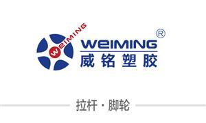 【上海威铭塑胶五金制品有限公司】上海, 配件,拉杆,万向轮·双,万向轮·单,刹车轮,布箱·万向轮