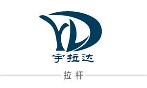 【东莞宇拉达箱包配件有限公司】广东,东莞, 配件,拉杆,脚轮