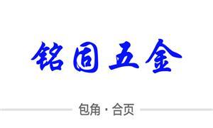 【平湖铭固五金厂】浙江,嘉兴,平湖,配件,包角,合页