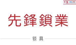 【宁波新锋锁业】浙江,宁波,配件,锁具,TSA锁