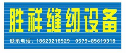【】义乌胜祥缝纫设备商行,义乌,机械,其它机械