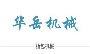 【平湖市华岳机械科技有限公司】浙江,平湖,机械,钻孔切割机