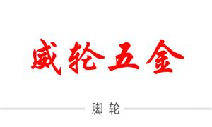 【平湖市威轮五金有限公司】浙江,平湖,配件,手把,轮子