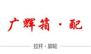 【保定广辉箱包配件制造有限公司】河北,白沟,配件,拉杆,万向轮·双,其他,