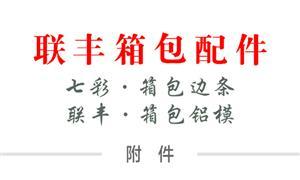 【河北联丰箱包配件有限公司 / 联丰·箱包铝模 】河北,白沟, 模具,箱包模具