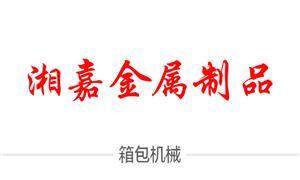 【上海湘嘉金属制品有限公司】上海,模具,箱包模具,辊筒,机械,配件