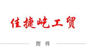 【佳捷屹(厦门)工贸有限公司】福建,厦门,商标,不锈钢铭牌,
