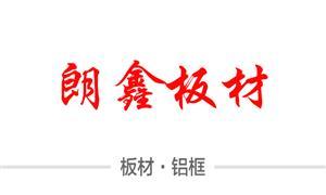 【河北雄县朗鑫板材厂】河北,配件,铝框·铝管,箱壳·板材