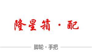 【瑞安隆星箱包配件】浙江,,温州,配件,脚轮,手把,万向轮·单,刹车轮,布箱·万向轮
