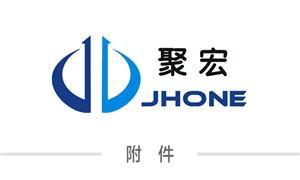 【上海聚宏实业发展有限公司】上海, 配件,其它附件,原料·颗粒·色母