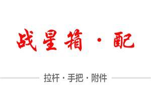 【温州战星箱包配件厂】浙江,温州, 配件,拉杆,手把,锁具,附件