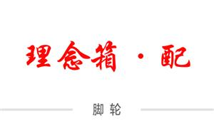 【温州理念箱包配件有限公司】浙江,温州, 配件,万向轮·双,万向轮·单,减震轮,布箱·万向轮