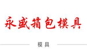 【温州市永盛箱包模具厂】浙江,温州, 模具,箱包模具,