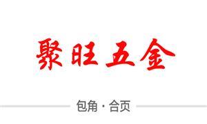 【广州市聚旺五金制品有限公司】广东,广州,配件,包角,合页,附件