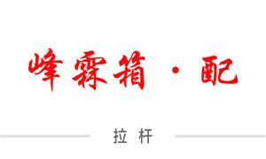【瑞安市峰霖箱包配件有限公司】浙江,瑞安, 配件,拉杆