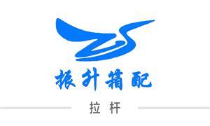 【江西新干县振升箱包配件有限公司】江西,配件,拉杆