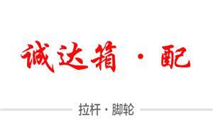 【温州诚达箱包配件厂 】浙江,温州, 配件,拉杆,万向轮·双,万向轮·单,布箱·万向轮