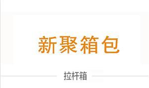 【嘉兴市新聚箱包有限公司】浙江,嘉兴,箱包,【箱包企业】