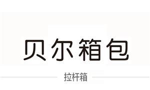 【浙江贝尔箱包有限公司】浙江,温州,箱包,【箱包企业】