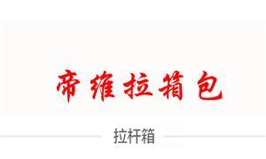 【东莞市帝维拉箱包有限公司】广东,东莞,箱包,【箱包企业】