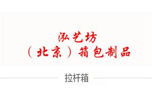 【泓艺坊(北京)箱包制品有限公司】白沟,箱包,【箱包企业】