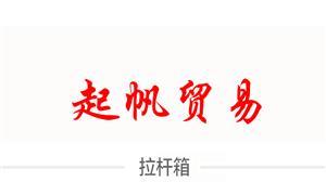 【嘉兴起帆贸易有限公司】浙江,嘉兴,箱包,【箱包企业】