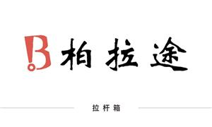 【东莞市中堂柏拉途箱包制品厂】广东,东莞,箱包,【箱包企业】
