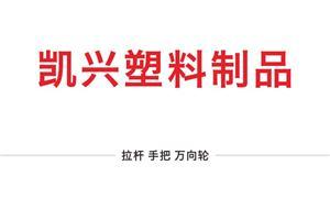 【广州市凯兴塑料制品有限公司】广州,配件,拉杆,手把,万向轮·双,万向轮·单