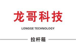 【湖南龙哥科技有限公司】湖南,箱包,【箱包企业】