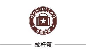 【温州东鸿箱包有限公司 】瑞安,箱包,【箱包企业】