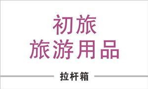 【温州初旅旅游用品有限公司】温州,箱包,【箱包企业】