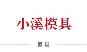 【上海小溪模具有限公司】上海,模具,箱包模具