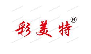 【江西彩美特旅游用品有限公司】江西,箱包,【箱包企业】