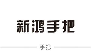 【温州新鸿箱包配件有限公司】浙江,温州,配件,手把
