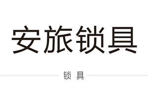 【温州安旅锁具有限公司】浙江,温州,配件,锁具